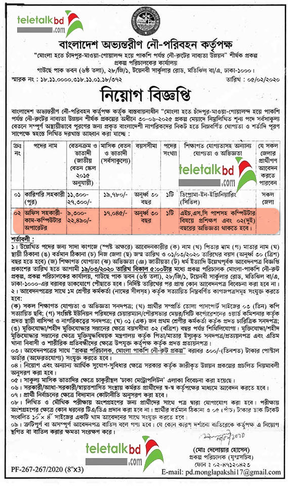 BIWTA Job Circular and Application Process