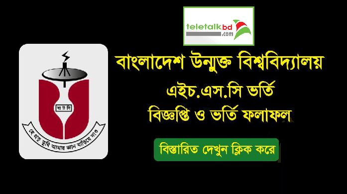 Bangladesh Open University HSC Admission Circular