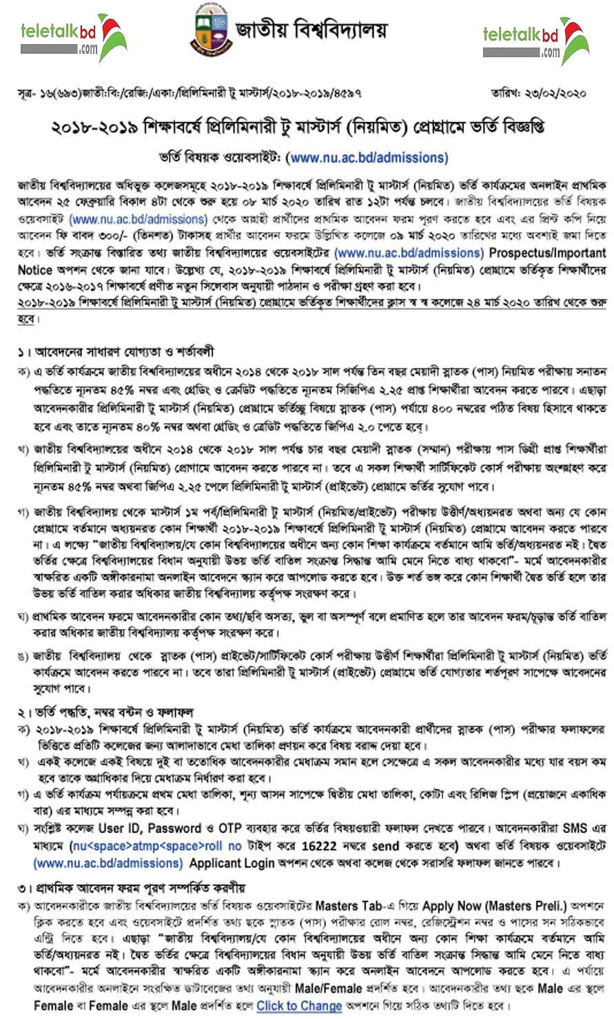 NU Masters Final Year Admission Notice