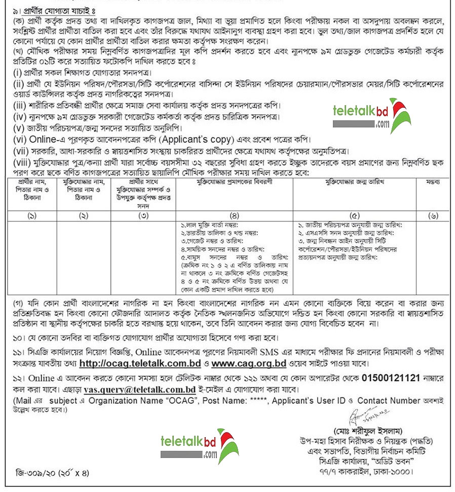 OCAG Apply, Admit Card, Result Page Two
