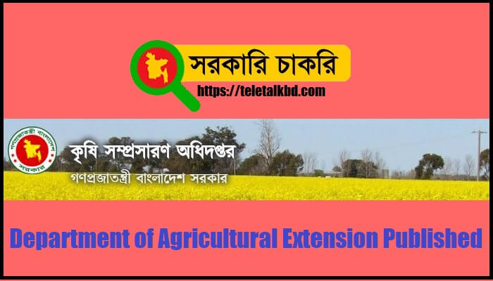 DAE Job Circular, Admit Card and Result 2020 1