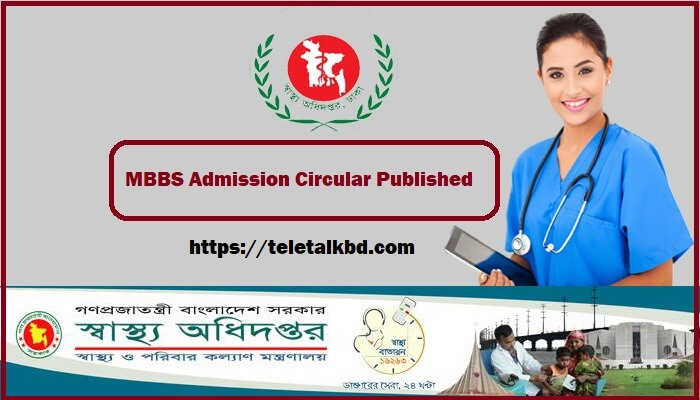 MBBS Admission Test