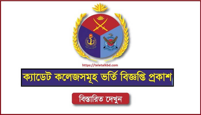 Cadet College Class Seven Admission Result 2021 1