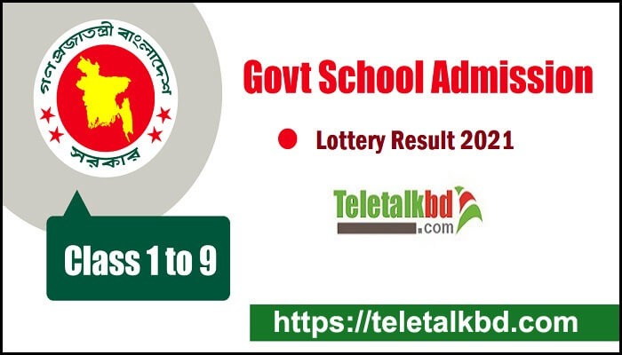 Govt School Admission Lottery Result 2021
